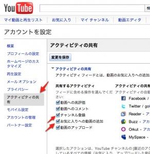 youtube_setting